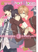 BROTHERS CONFLICT Short Stories(シルフコミックス)