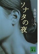 ソナタの夜(講談社文庫)