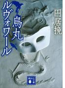 烏丸ルヴォワール(講談社文庫)