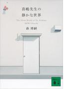 【期間限定価格】喜嶋先生の静かな世界 The Silent World of Dr.Kishima(講談社文庫)