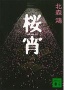 桜宵(講談社文庫)