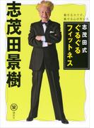 志茂田式ぐるぐるフィットネス 魅せるカラダ、魅せる心の作り方(らくらく本)