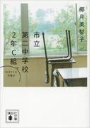 【期間限定価格】市立第二中学校2年C組 10月19日月曜日(講談社文庫)