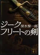 ジークフリートの剣(講談社文庫)