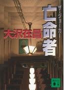 亡命者 ザ・ジョーカー(講談社文庫)