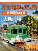 【期間限定価格】路面電車の走る街(7) 阪堺電気軌道