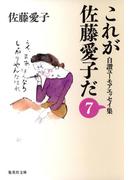 これが佐藤愛子だ 7(集英社文庫)