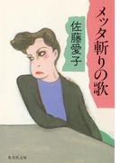 メッタ斬りの歌(集英社文庫)