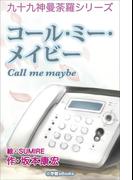【期間限定価格】九十九神曼荼羅シリーズ コール・ミー・メイビー Call me maybe(九十九神曼荼羅シリーズ)