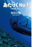 あたっくNo.1(扶桑社BOOKS)
