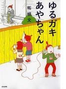 ゆるガキあやちゃん(2)(ぶんか社コミックス)