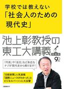 学校では教えない「社会人のための現代史」 池上彰教授の東工大講義(文春e-book)