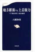地方維新vs.土着権力  〈47都道府県〉政治地図(文春新書)