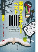 東西ミステリーベスト100(文春文庫)