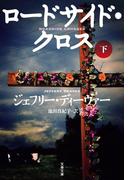 ロードサイド・クロス 下(文春文庫)