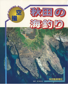 秋田の海釣り(日本の釣りシリーズ)