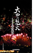 大曲の花火 : 100年の魅力(さきがけ新書)
