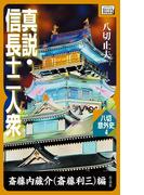 真説・信長十二人衆 斎藤内蔵介(斎藤利三)編(impress QuickBooks)