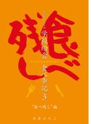 吉原ひろこの学校給食食べ歩記〈3〉食べ残し編(ケセラBOOKS)