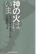 神の火はいま : 原発先進地・福井の30年
