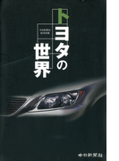 トヨタの世界
