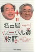 名古屋ノーベル賞物語