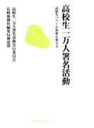 高校生一万人署名活動 : 高校生パワーが世界を変える(長崎新聞新書)