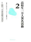 高校生一万人署名活動2 : 世界に広がるネットワーク2001-11(長崎新聞新書)