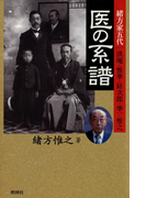 医の系譜 : 緒方家五代 洪庵・惟準・ケイ次郎・準一・惟之