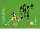 えゝおっさんが白い球を追いかけて : 青芝フックのゴルフ面白絵本