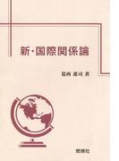 新・国際関係論