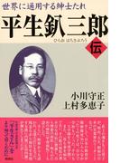 世界に通用する紳士たれ 平生釟三郎・伝