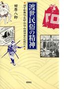 渡世民俗の精神 : 遊女・歌舞伎・医師・任侠・相撲渡世の近現代史