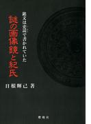 謎の画像鏡と紀氏 : 銘文は吏読で書かれていた