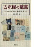 古本屋の蘊蓄 : 店主たちの書物談義