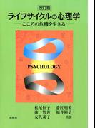 ライフサイクルの心理学 : こころの危機を生きる [改訂版]