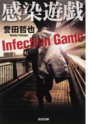 感染遊戯 (光文社文庫 姫川玲子シリーズ)(光文社文庫)