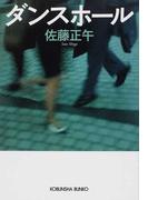 ダンスホール (光文社文庫)(光文社文庫)