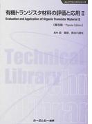 有機トランジスタ材料の評価と応用 普及版 2 (エレクトロニクスシリーズ)(エレクトロニクスシリーズ)