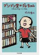 ブンブン堂のグレちゃん 大阪古本屋バイト日記
