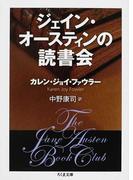 ジェイン・オースティンの読書会 (ちくま文庫)(ちくま文庫)