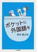 ポケットに外国語を (ちくま文庫)(ちくま文庫)