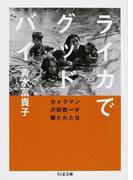 ライカでグッドバイ カメラマン沢田教一が撃たれた日 (ちくま文庫)(ちくま文庫)