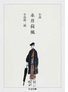 小説永井荷風 (ちくま文庫)(ちくま文庫)