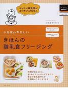 いちばんやさしいきほんの離乳食フリージング おいしい離乳食がカンタンにできる! (はじめてBOOKS petit Baby & Child)