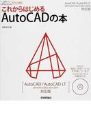 これからはじめるAutoCADの本 (デザインの学校)