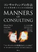 コンサルティングの作法 中小企業診断士のための実践理論