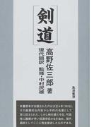 剣道 現代語訳