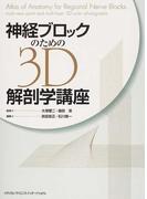 神経ブロックのための3D解剖学講座
