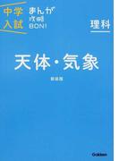 中学入試まんが攻略BON!理科天体・気象 新装版